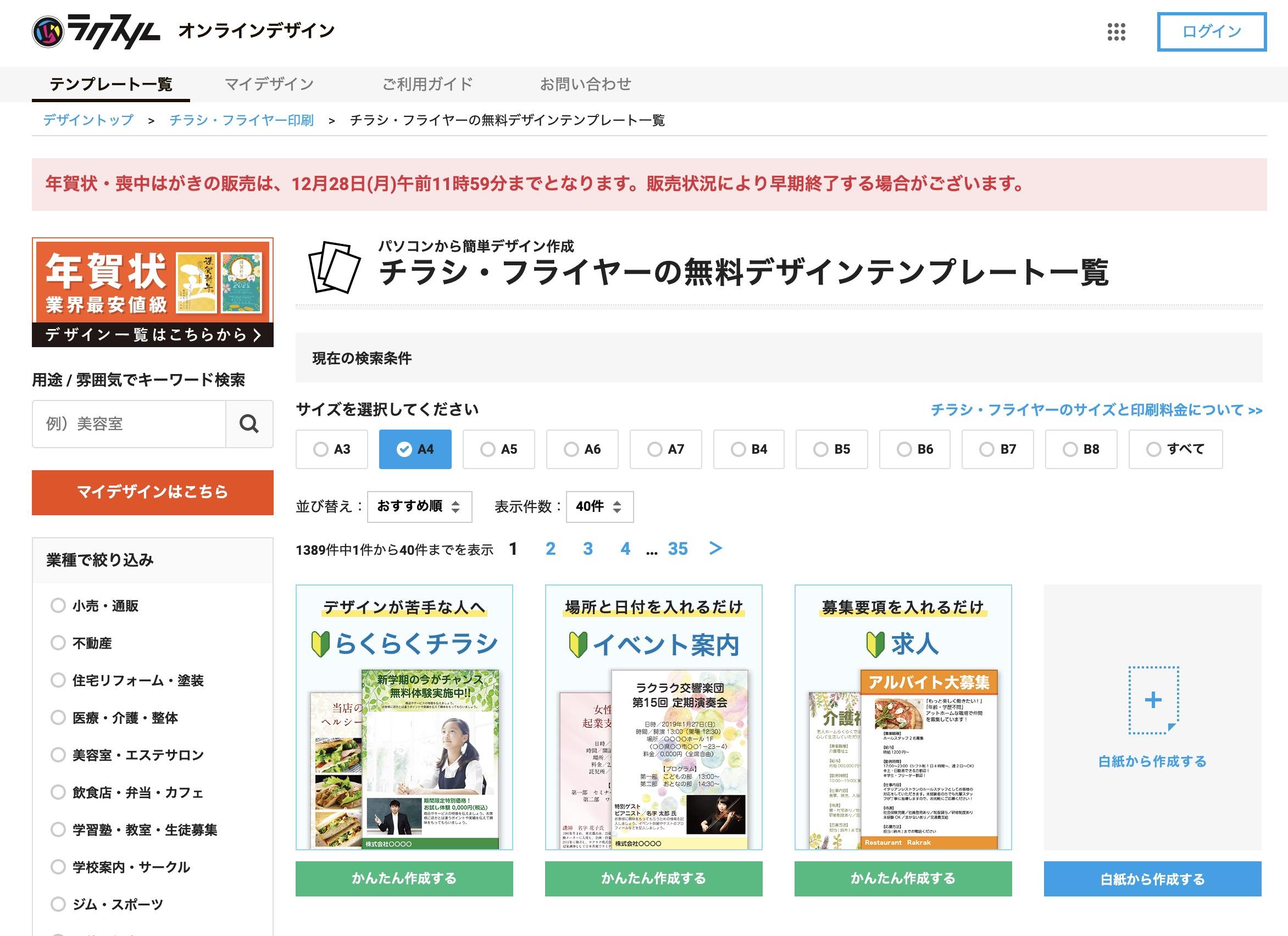 オンラインデザインのトップ画面