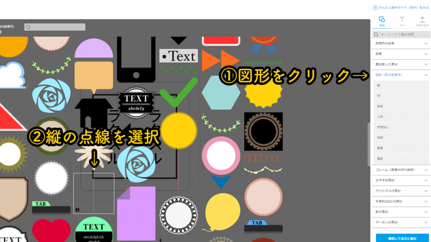 デザインの説明4