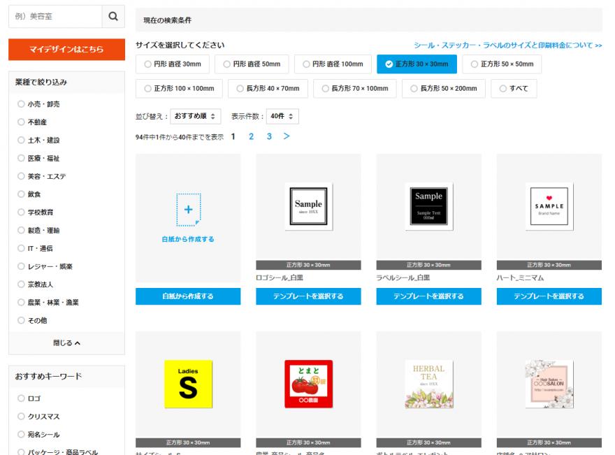 ラクスルのオンラインデザイン画面
