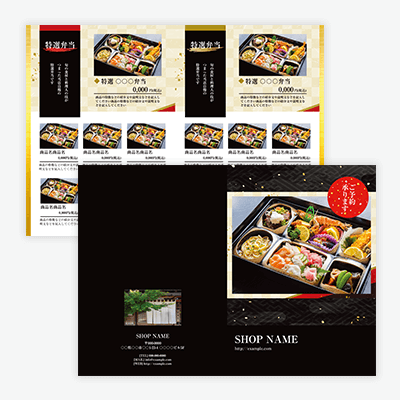 商品・製品カタログテンプレート14330