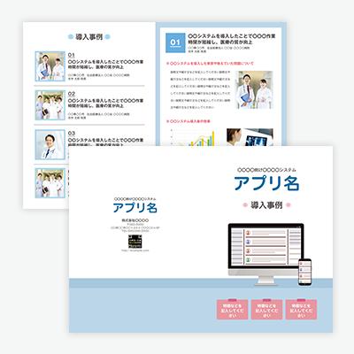 商品・製品カタログテンプレート14338